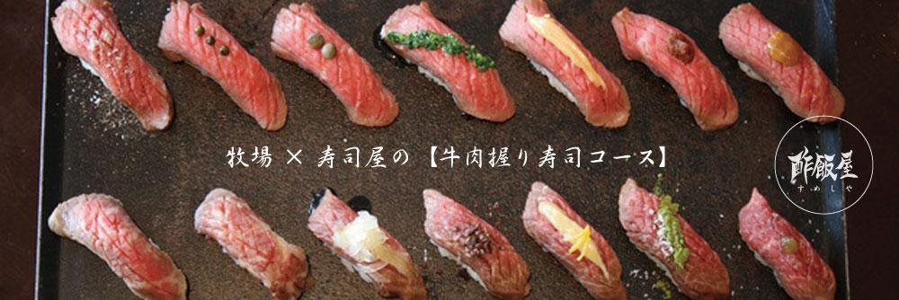 バナー酢飯屋.jpg