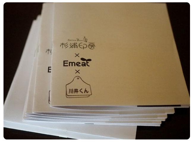 Emeat-blog-kawai-01.jpg