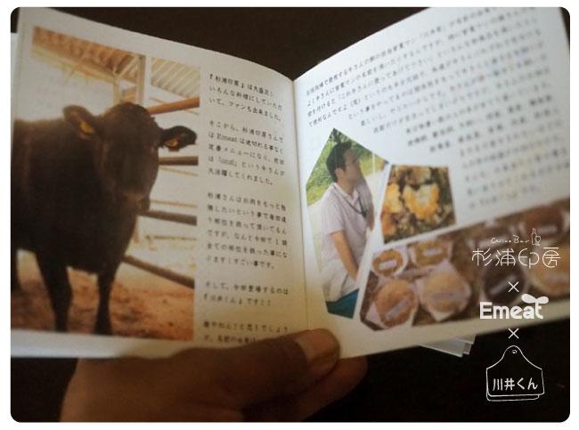 Emeat-blog-kawai-03.jpg