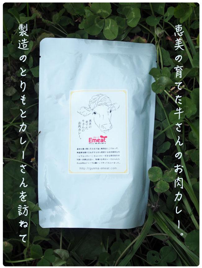Emeat-blog-カレー01.jpg