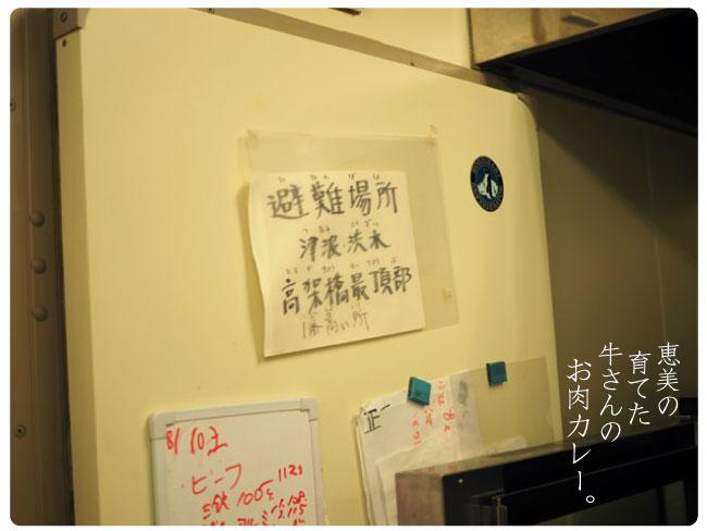 Emeat-blog-カレー10.jpg