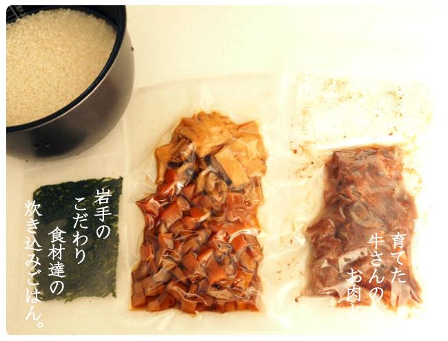 Emeat-blog-炊き込み-02.jpg