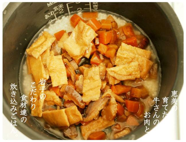 Emeat-blog-炊き込み-03.jpg
