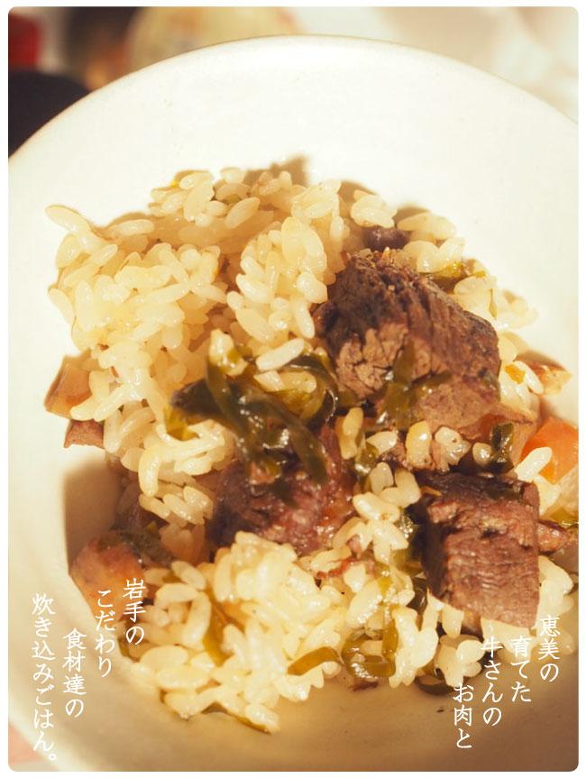 Emeat-blog-炊き込み-06.jpg