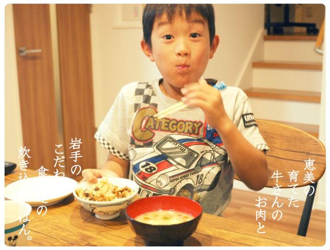 Emeat-blog-炊き込み-08.jpg