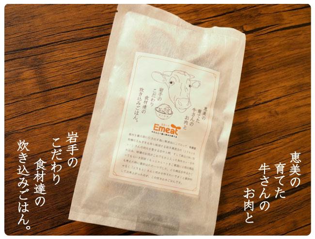 Emeat-blog-炊き込み-10.jpg