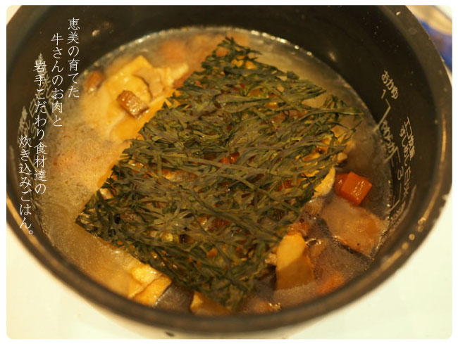 Emeat-blog-炊き込み改-04.jpg