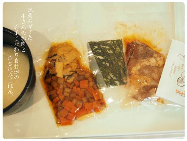 Emeat-blog-炊き込み改-06.jpg