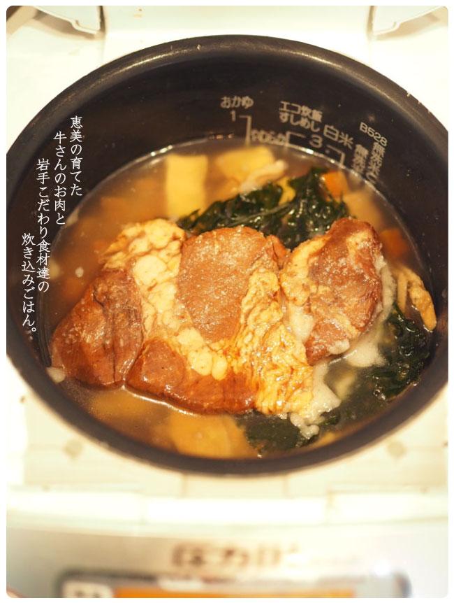Emeat-blog-炊き込み改-08.jpg