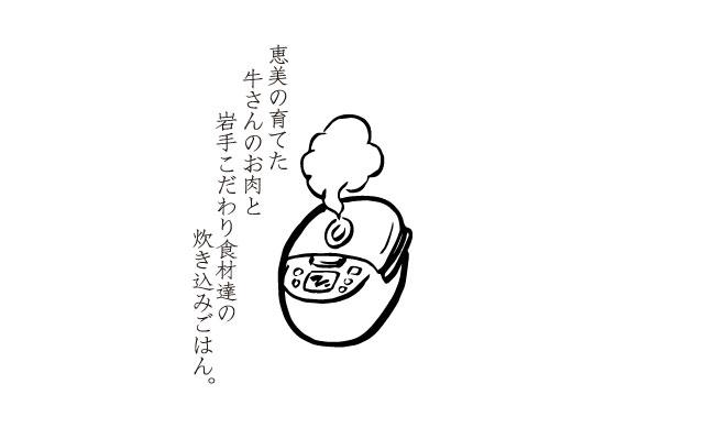 Emeat-blog-炊き込み改-10.jpg