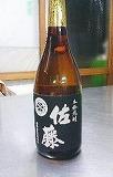 芋焼酎 佐藤 黒