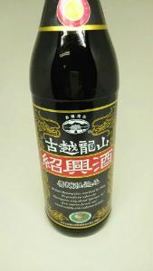 紹興酒『古越龍山』善醸仕込み