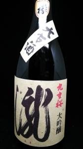 九重桜大吟醸古酒/大瀧酒造