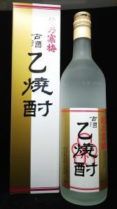 越乃寒梅 乙焼酎