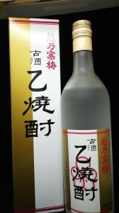 越乃寒梅/米焼酎