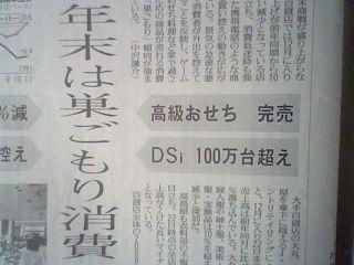 読売新聞朝刊20081224