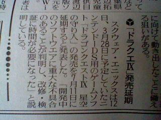 読売新聞朝刊20090213