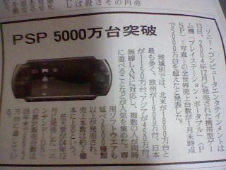 読売新聞朝刊20090214