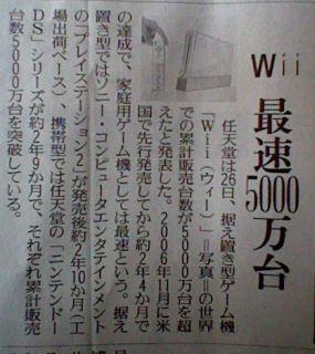 読売新聞朝刊20090327