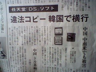 読売新聞朝刊20090331