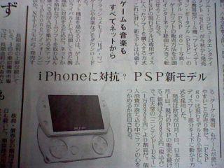 読売新聞朝刊20090604