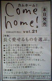 読売新聞広告 Come Home!