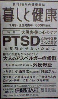 読売新聞広告 暮しと健康2011年7月号