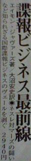 読売新聞広告 諜報ビジネス最前線