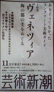 読売新聞広告 芸術新潮2011年11月