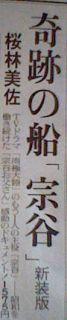 読売新聞広告 奇跡の船「宗谷」