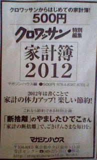 読売新聞広告 家計簿2012