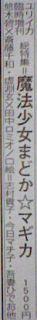 読売新聞広告 ユリイカ臨時増刊魔法少女まどか☆マギカ