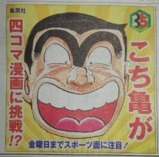 こち亀35周年の広告