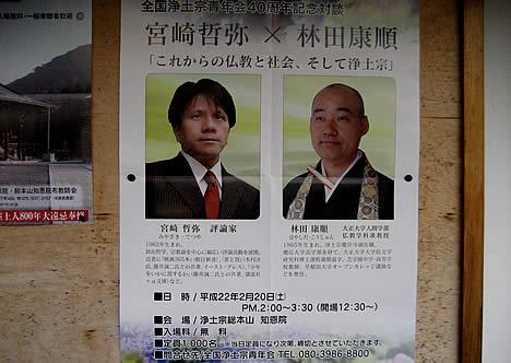 宮崎哲弥×林田康順対談【知恩院】