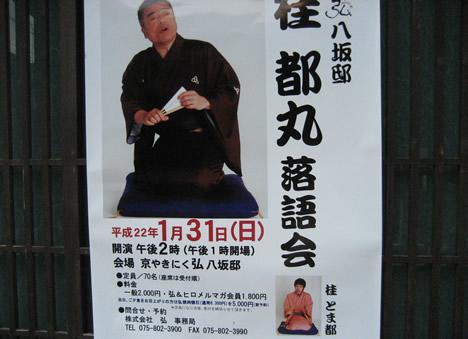 桂都丸落語会