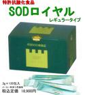 SODロイヤル(R)