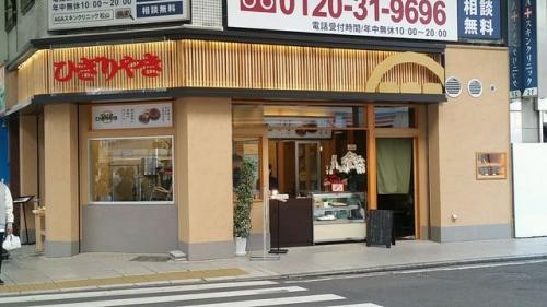 日切焼きの店.jpg