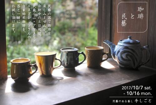 珈琲と民藝チラシ.jpg
