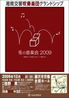 冬の音楽会2009チラシ