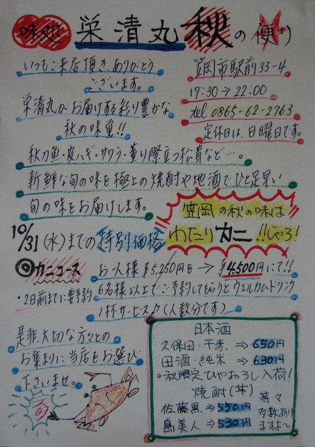 魚料理と焼酎の店「栄清丸」