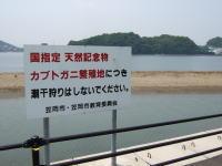 潮干狩り禁止