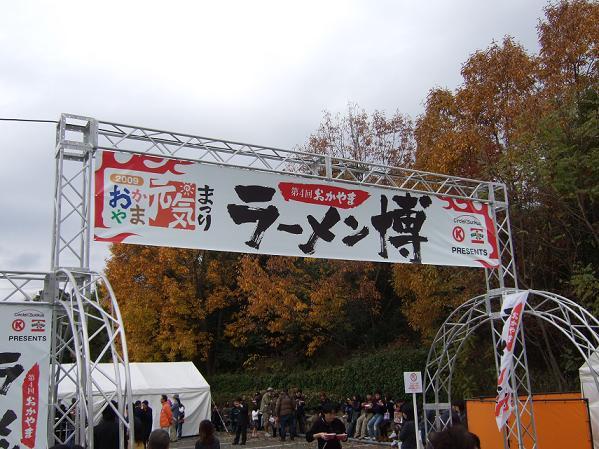 第4回岡山ラーメン博