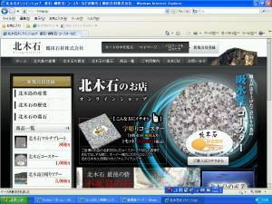 北木石のオンラインショップ