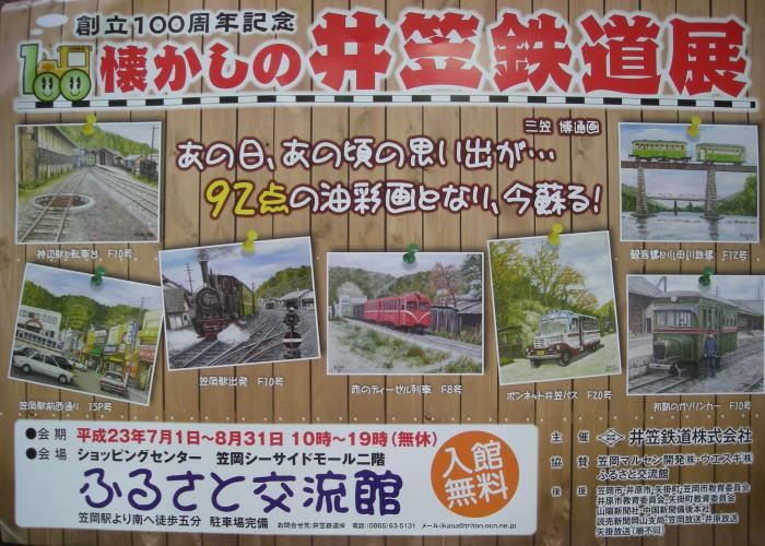 井笠鉄道展