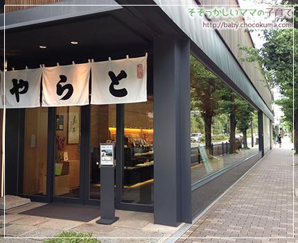 """""""京都御所""""すぐ近くの【虎屋菓寮(とらやかりょう)】京都一条店"""