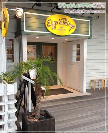 ハワイのパンケーキ Eggs n Things(エッグスンシングス)神戸ハーバーランド店