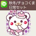 LINE/mittensチョコくまスタンプ 秋冬/チョコくま日常セット