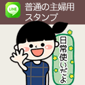 LINE/mittensスタンプ 普通の主婦用スタンプ(日常使いセット)