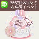 365日おめでとう&年間イベントラインスタンプ~チョコくまLINEスタンプ~