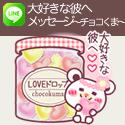 大好きな彼へメッセージ〜チョコくまLOVE〜 ライン(LINE)カップルスタンプ